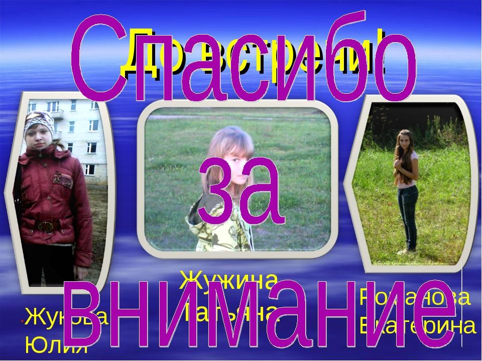 До встречи! Ж Жукова Юлия Жужина Татьяна Романова Екатерина