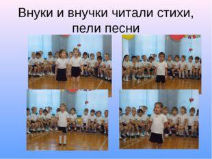 Внуки и внучки читали стихи, пели песни
