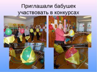 Приглашали бабушек участвовать в конкурсах