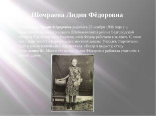 Шемраева Лидия Фёдоровна Шемраева Лидия Фёдоровна родилась 25 ноября 1936 год