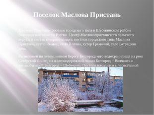Поселок Маслова Пристань Маслова Пристань- посёлок городского типа в Шебекинс