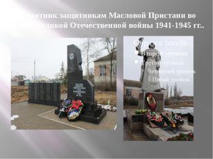 Памятник защитникам Масловой Пристани во время Великой Отечественной войны 19