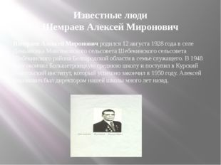 Известные люди Шемраев Алексей Миронович Шемраев Алексей Миронович родился 12