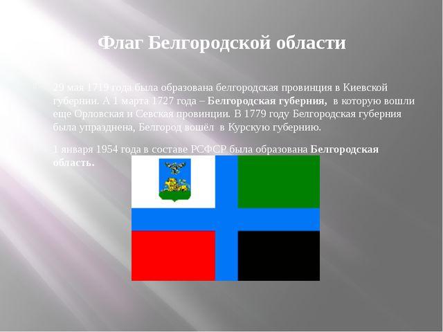 Флаг Белгородской области 29 мая 1719 года была образована белгородская прови...