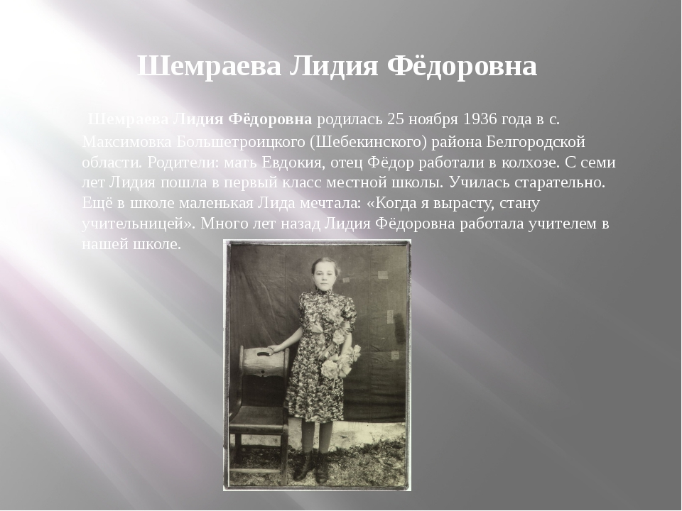 Шемраева Лидия Фёдоровна Шемраева Лидия Фёдоровна родилась 25 ноября 1936 год...