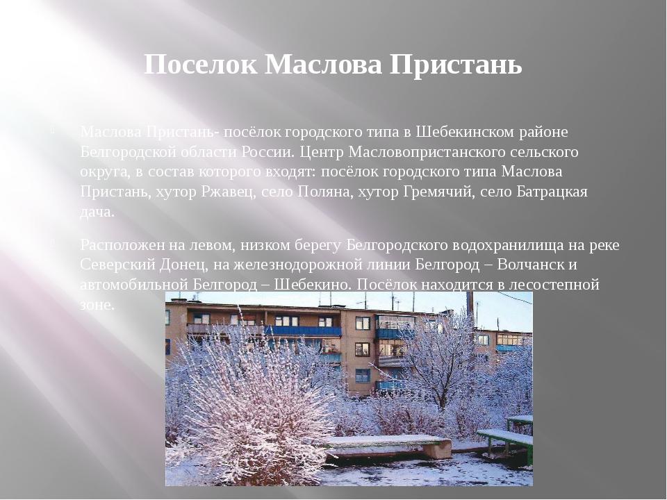 Поселок Маслова Пристань Маслова Пристань- посёлок городского типа в Шебекинс...