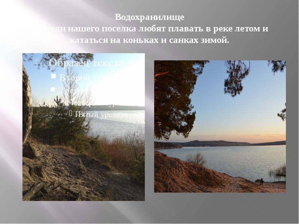 Водохранилище Жители нашего поселка любят плавать в реке летом и кататься на...