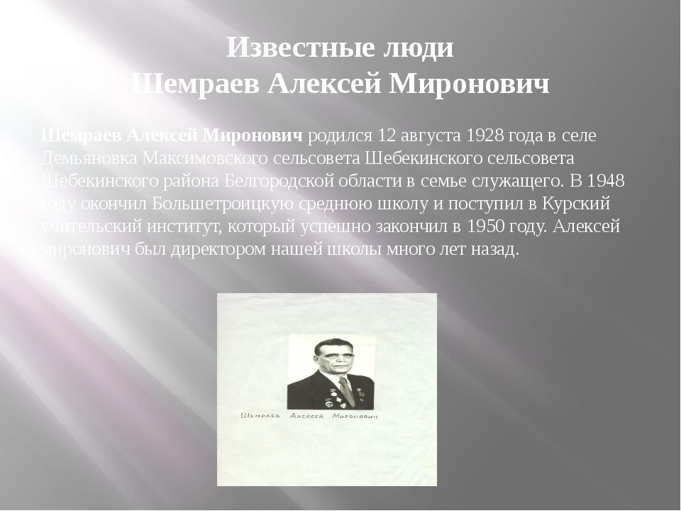 Известные люди Шемраев Алексей Миронович Шемраев Алексей Миронович родился 12...