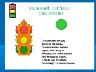 По зелёному сигналу сразу не переходи. Головою влево- вправо перед этим пок