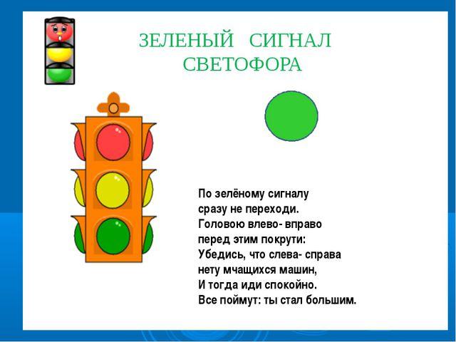 По зелёному сигналу сразу не переходи. Головою влево- вправо перед этим пок...