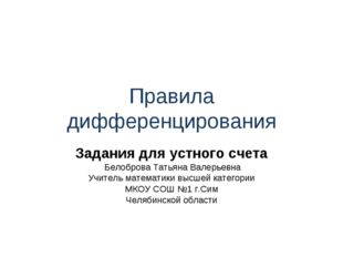 Правила дифференцирования Задания для устного счета Белоброва Татьяна Валерье