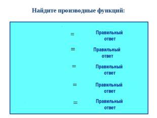 Правильный ответ Правильный ответ Правильный ответ Правильный ответ Правильны