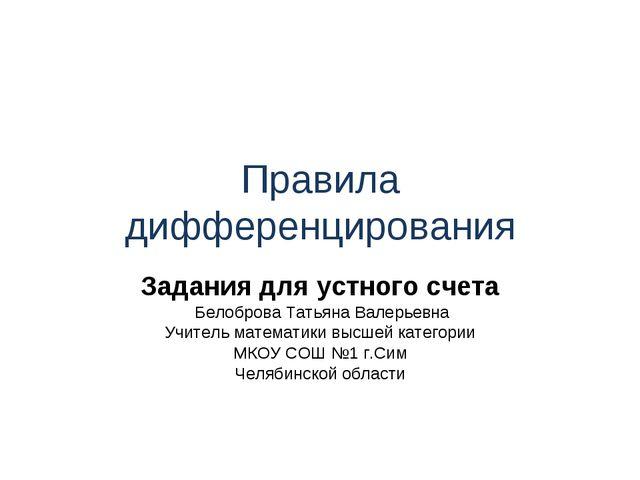 Правила дифференцирования Задания для устного счета Белоброва Татьяна Валерье...