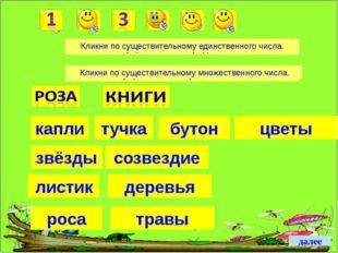 Кликни по существительному единственного числа. Кликни по существительному мн