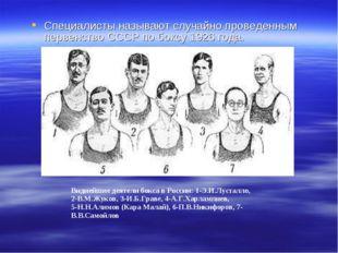 Специалисты называют случайно проведенным первенство СССР по боксу 1926 года.