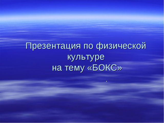 Презентация по физической культуре на тему «БОКС» .
