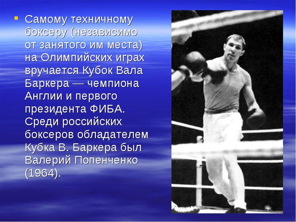 Самому техничному боксеру (независимо от занятого им места) на Олимпийских иг...