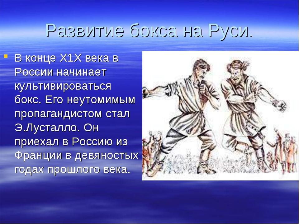 Развитие бокса на Руси. В конце Х1Х века в России начинает культивироваться б...