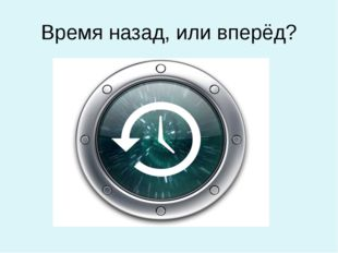 Время назад, или вперёд?