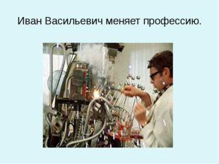 Иван Васильевич меняет профессию.