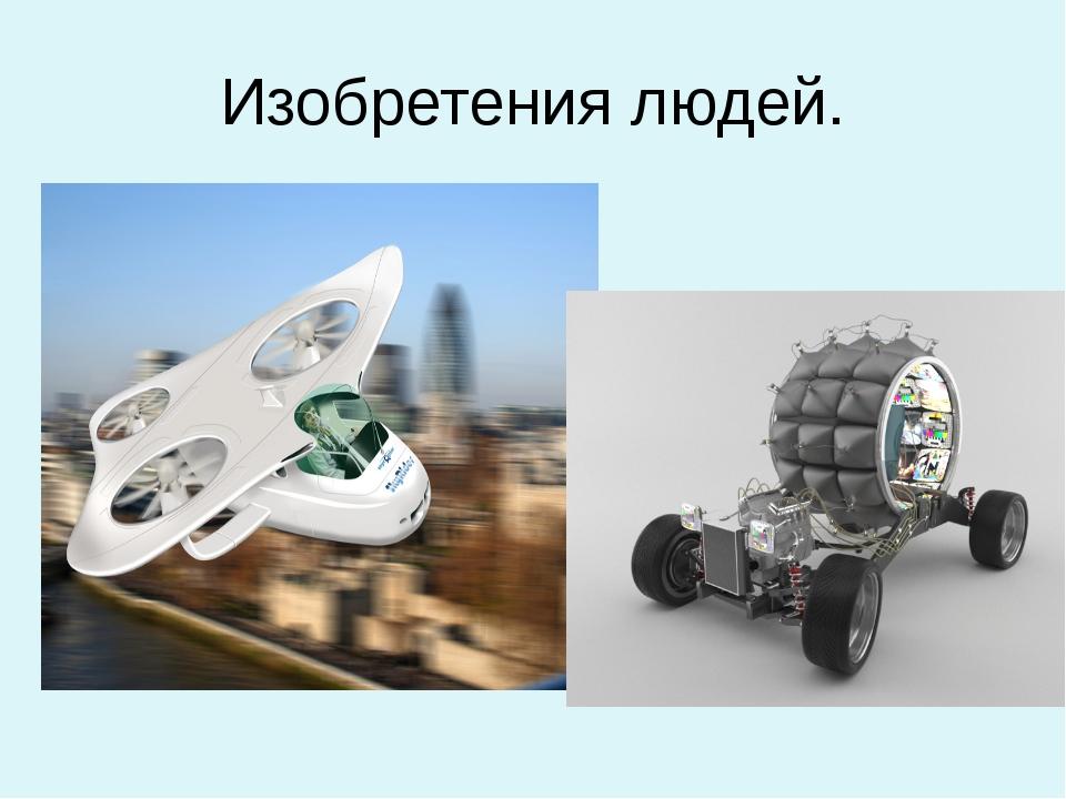 Изобретения людей.