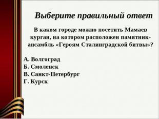 Выберите правильный ответ В каком городе можно посетить Мамаев курган, на кот