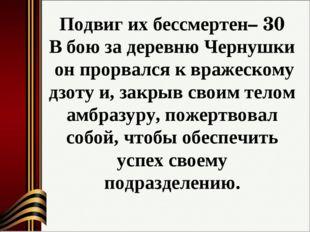 Подвиг их бессмертен– 30 В бою за деревню Чернушки он прорвался к вражескому