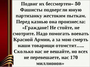 Подвиг их бессмертен– 50 Фашисты подвергли юную партизанку жестоким пыткам. П