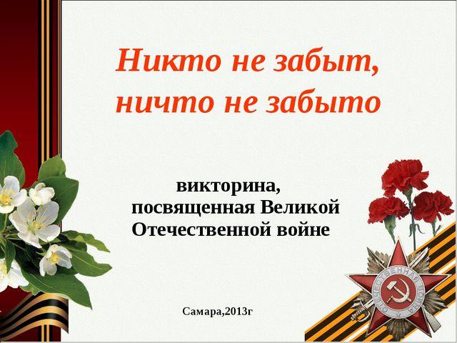 Никто не забыт, ничто не забыто викторина, посвященная Великой Отечественной...