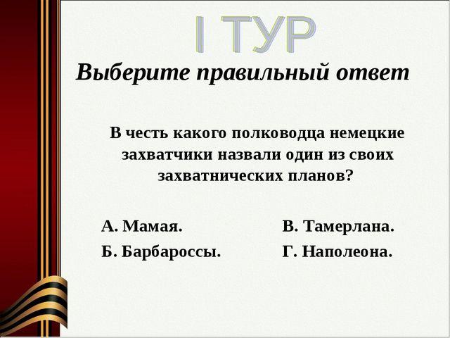 Выберите правильный ответ В честь какого полководца немецкие захватчики назва...