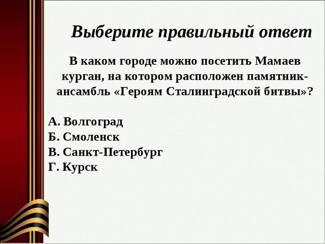 Выберите правильный ответ В каком городе можно посетить Мамаев курган, на кот...