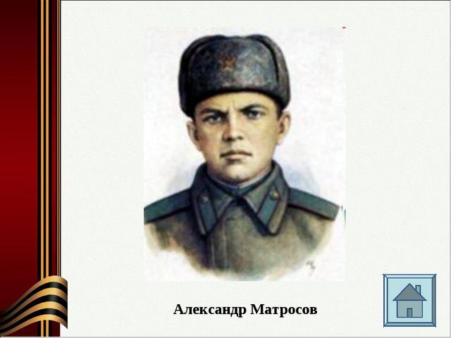 Александр Матросов