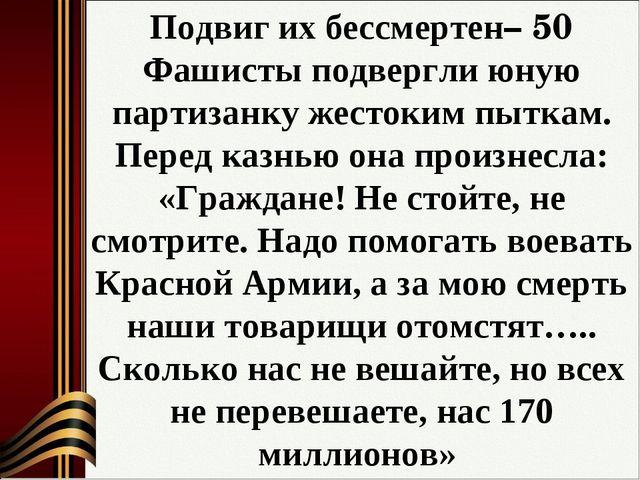 Подвиг их бессмертен– 50 Фашисты подвергли юную партизанку жестоким пыткам. П...