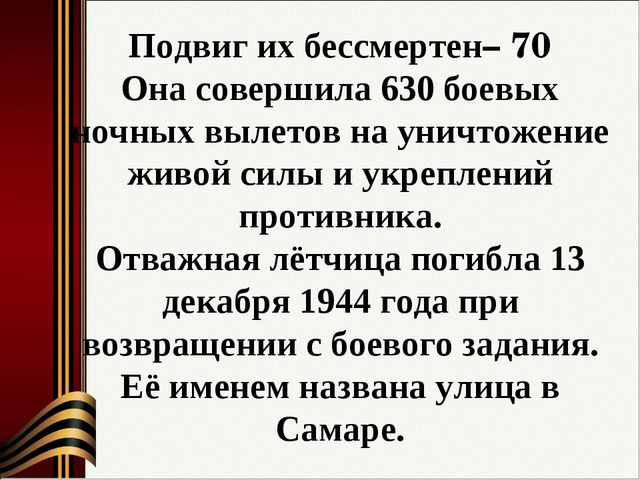 Подвиг их бессмертен– 70 Она совершила 630 боевых ночных вылетов на уничтожен...