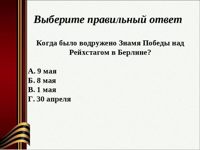 Выберите правильный ответ Когда было водружено Знамя Победы над Рейхстагом в...