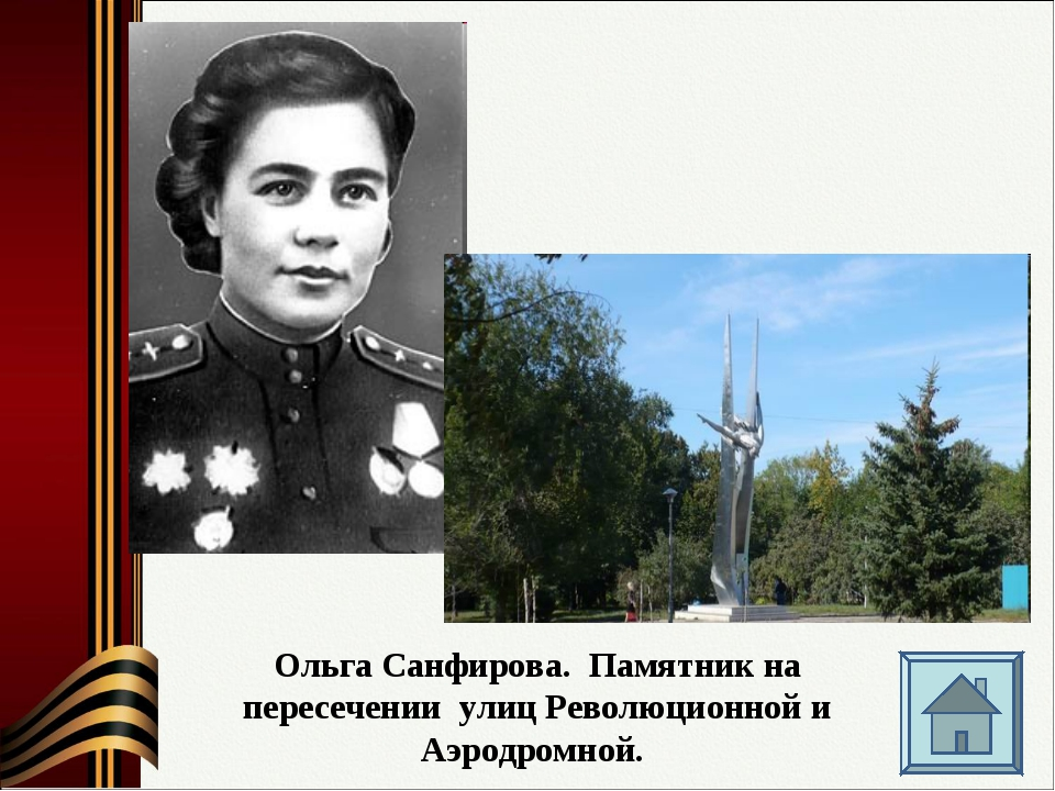 Ольга Санфирова. Памятник на пересечении улиц Революционной и Аэродромной.