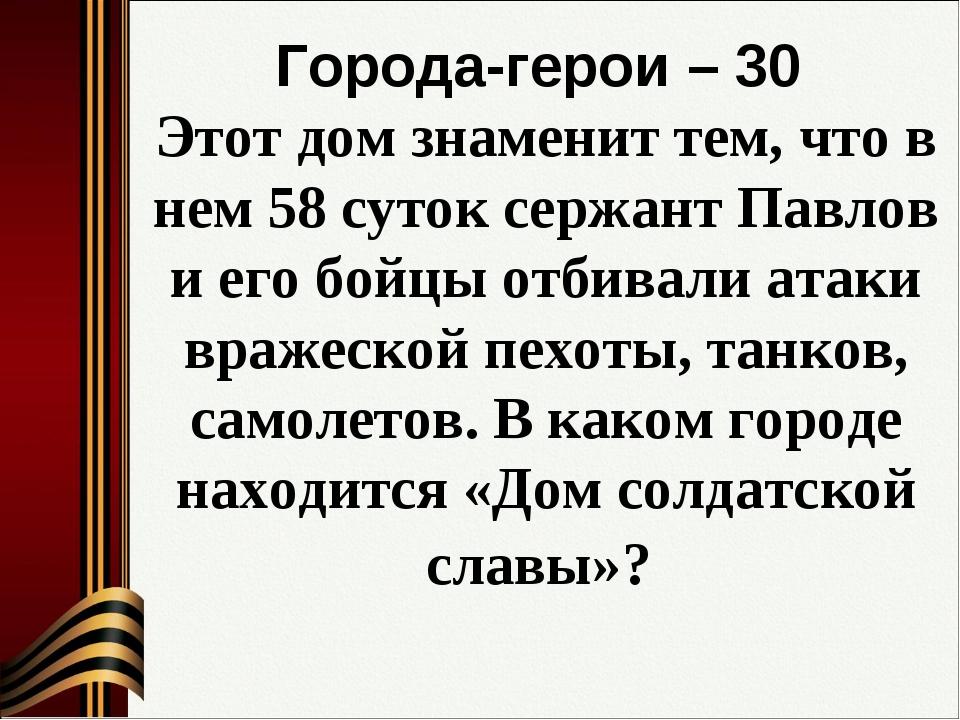 Города-герои – 30 Этот дом знаменит тем, что в нем 58 суток сержант Павлов и...