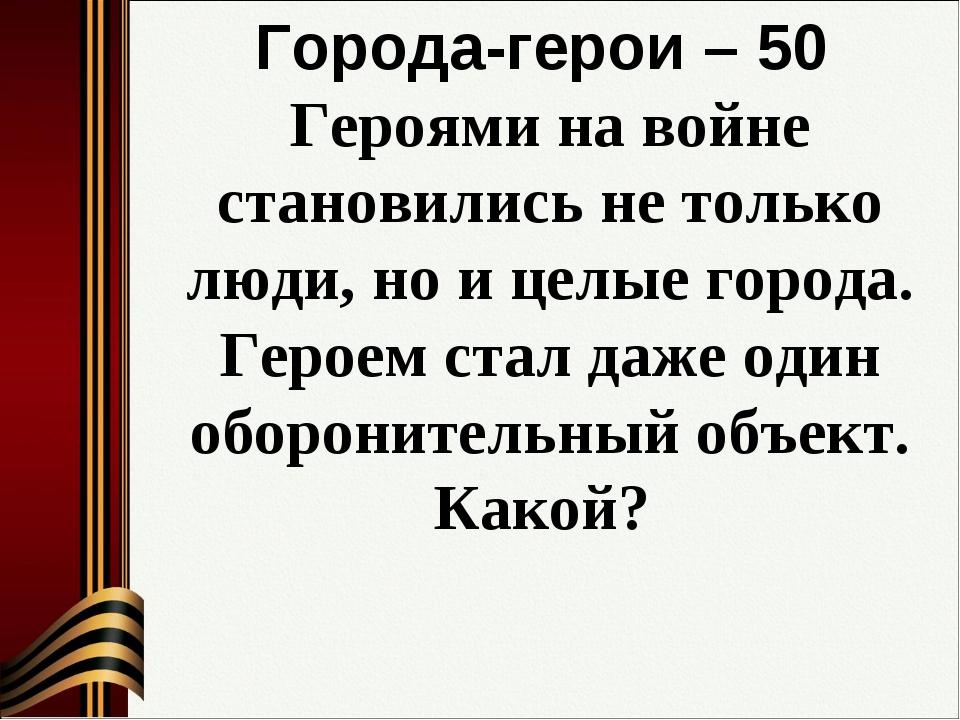 Города-герои – 50 Героями на войне становились не только люди, но и целые гор...