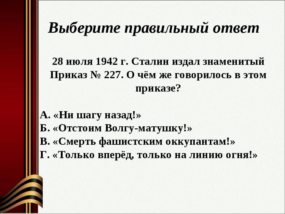 Выберите правильный ответ 28 июля 1942 г. Сталин издал знаменитый Приказ № 22...