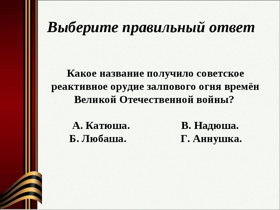 Выберите правильный ответ Какое название получило советское реактивное орудие...