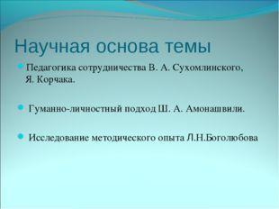 Научная основа темы Педагогика сотрудничества В. А. Сухомлинского, Я. Корчака