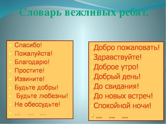 Словарь вежливых ребят.
