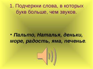 1. Подчеркни слова, в которых букв больше, чем звуков. Пальто, Наталья, деньк