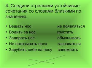 4. Соедини стрелками устойчивые сочетания со словами близкими по значению. Ве