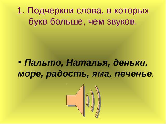 1. Подчеркни слова, в которых букв больше, чем звуков. Пальто, Наталья, деньк...