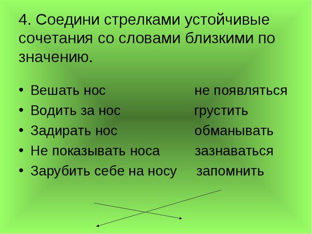 4. Соедини стрелками устойчивые сочетания со словами близкими по значению. Ве...