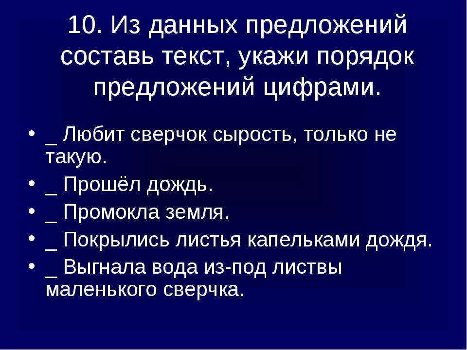 10. Из данных предложений составь текст, укажи порядок предложений цифрами. _...