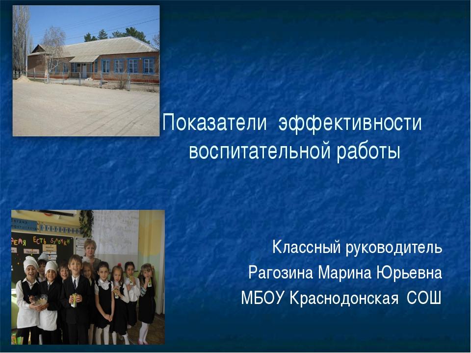 Показатели эффективности воспитательной работы Классный руководитель Рагозина...