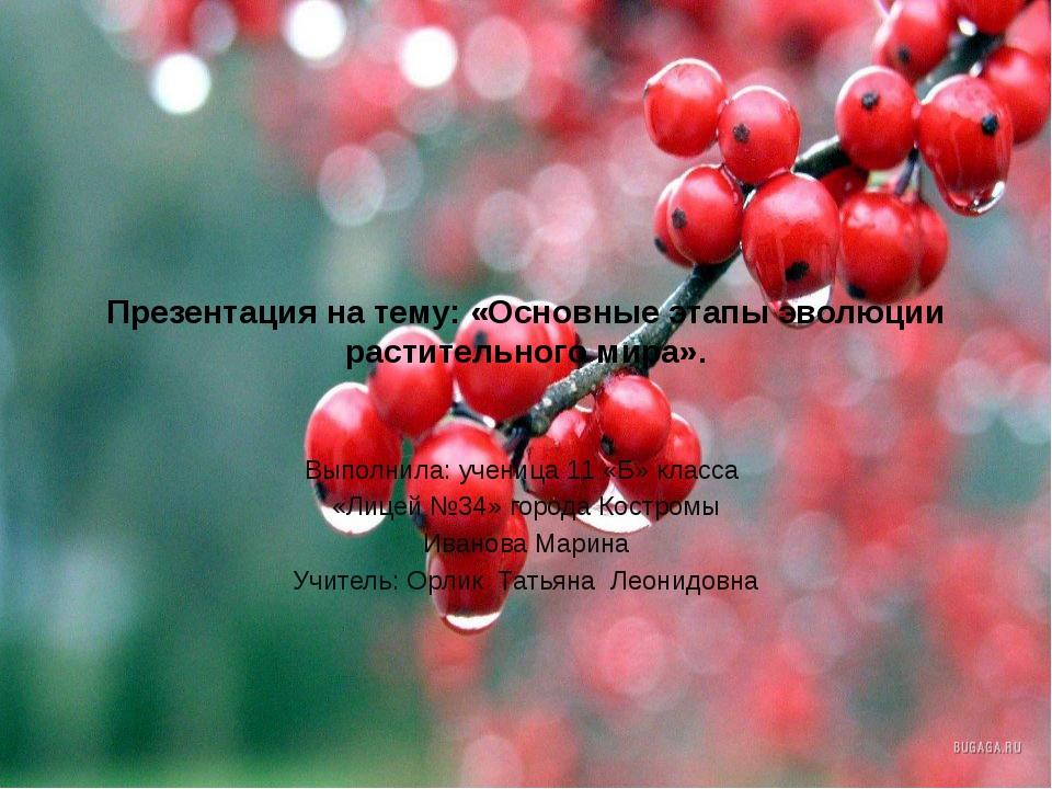 Презентация на тему: «Основные этапы эволюции растительного мира». Выполнила:...