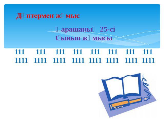 Дәптермен жұмыс Қарашаның 25-сі Сынып жұмысы 111 111 111 111 111 111 111 111...